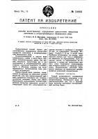 Патент 10803 Способ качественного определения присутствия продуктов окисления в нитропроизводных бензольного ряда