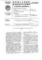 Патент 825685 Патент ссср  825685