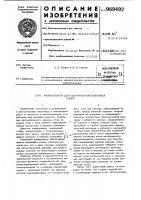 Патент 969492 Манипулятор для сварочно-наплавочных работ