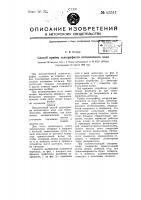 Патент 63511 Способ приема телеграфного пятизначного кода