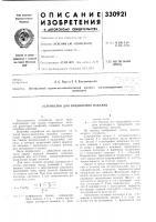 Патент 330921 Патент ссср  330921