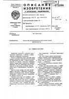 Патент 673590 Грейфер для пней