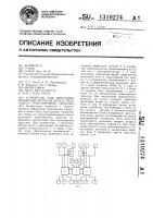 Патент 1310274 Устройство для нанесения магнитных меток на колесо рельсового транспортного средства