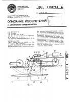 Патент 1131714 Ловитель тележки вагона канатной дороги
