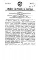 Патент 39200 Автоматический указатель остановок для городских железных дорог