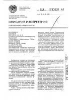 Патент 1733521 Пильный джин