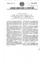 Патент 48162 Способ очистки карьеров гидроторфа от пней
