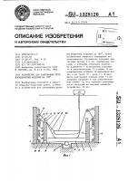 Патент 1328126 Устройство для кантования крупногабаритных изделий на 180 @