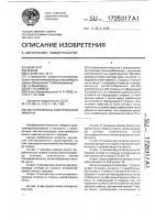 Патент 1725317 Магнитопровод электрической машины