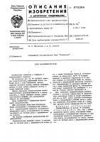 Патент 575398 Канавокопатель
