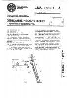 Патент 1094914 Рабочее оборудование бестраншейного трубоукладчика