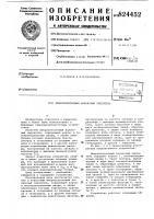 Патент 824452 Микрополосковый балансный смеситель