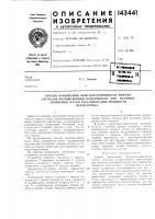 Патент 143441 Способ повышения помехоустойчивости приема сигналов малошумящим приемником при наличии замираний путем регулирования л\ошности передатчика
