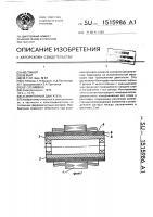 Патент 1515986 Асинхронный двигатель