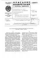 Патент 899941 Способ определения напряжений в нарушенном массиве горных пород