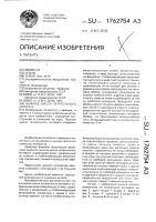Патент 1762754 Лыжное шасси летательного аппарата
