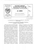 Патент 160950 Патент ссср  160950