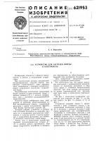 Патент 621953 Устройство для загрузки шихты в электропечь