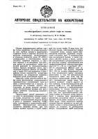 Патент 25584 Послойно-фрезерный способ добычи торфа на топливо