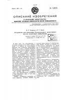 Патент 52025 Устройство для испытания безъязычковых трикотажных игл на остаточную деформацию