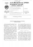 Патент 279830 Пневматический патрон для сварочных приспособлений