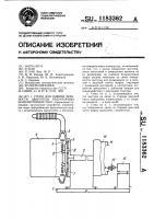 Патент 1183362 Стенд для оценки мощности двигателя редукторных бензомоторных пил