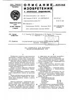 Патент 825164 Собиратель для флотации медно-молибденовб1х руд