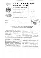 Патент 191100 Устройство для резки пластмассовых плит типа гетинакса или стеклотекстолита на полосы