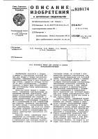 Патент 939174 Поточная линия для сборки и сварки металлоконструкций