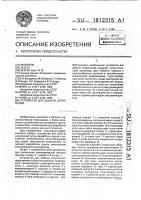 Патент 1812315 Устройство для добычи сапропелей