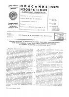 Патент 172478 Патент ссср  172478