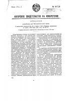 Патент 30729 Устройство для беспроволочной связи