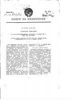 Патент 464 Телефонная трансляция