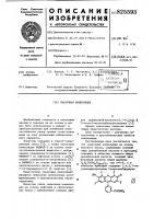Патент 825593 Смазочная композиция