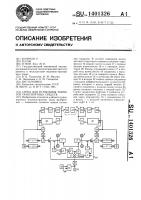 Патент 1401326 Стенд для испытания тормозов транспортных средств