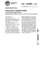 Патент 1434005 Устройство для регулирования глубины захождения рифлей мяльных вальцов