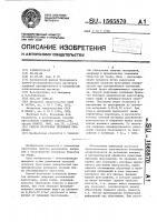 Патент 1565870 Способ получения топливных брикетов