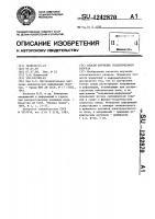 Патент 1242870 Способ изучения геологического разреза