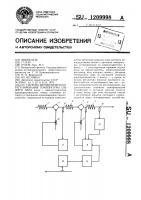 Патент 1209998 Система автоматического регулирования температуры свежего пара