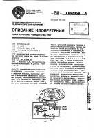 Патент 1162059 Номеронабиратель телефонного аппарата