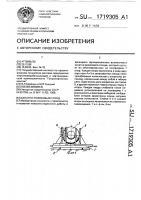 Патент 1719305 Канатно-роликовый стенд