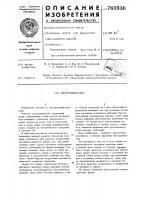 Патент 765936 Электродвигатель