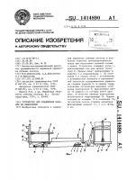 Патент 1414890 Устройство для соединения паковок из льносоломы