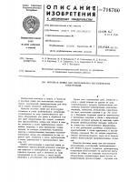 Патент 716760 Поточная линия для изготовления металлических конструкций