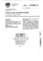 Патент 1720555 Рабочий орган для измельчения растений