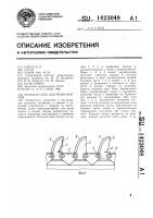 Патент 1423048 Пильная цепь для резки кормов