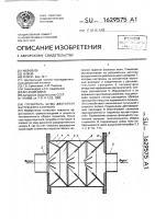 Патент 1629575 Глушитель шума двигателя внутреннего сгорания