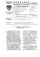 Патент 695875 Устройство для измерения износа фрикционных накладок пневматического колодочного тормоза