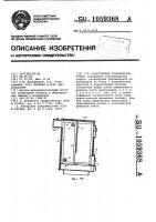 Патент 1059368 Водогрейный отопительный котел