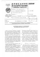 Патент 200749 Жарочный барабан к устройствам для выпечки изделий из теста